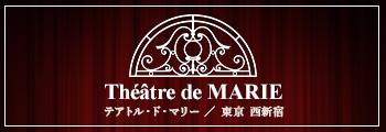 テアトル・ド・マリー / 東京 西新宿